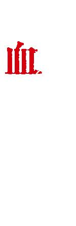 機動戦士ガンダム 鉄血のオルフェンズの画像 p1_2